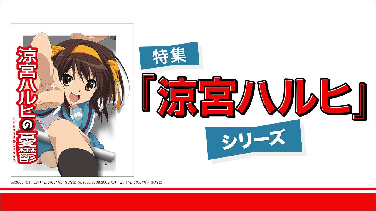 名作アニメ『涼宮ハルヒ』シリーズ特集