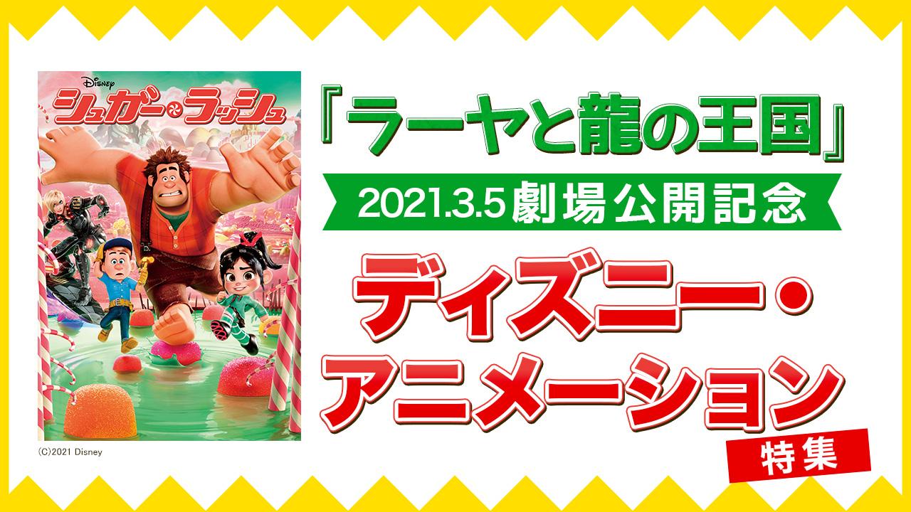 3月5日(金)『ラーヤと龍の王国』劇場公開記念 ディズニー・アニメーション特集