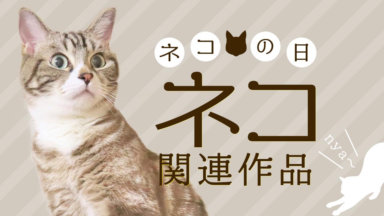 ネコの日 ネコ関連作品特集