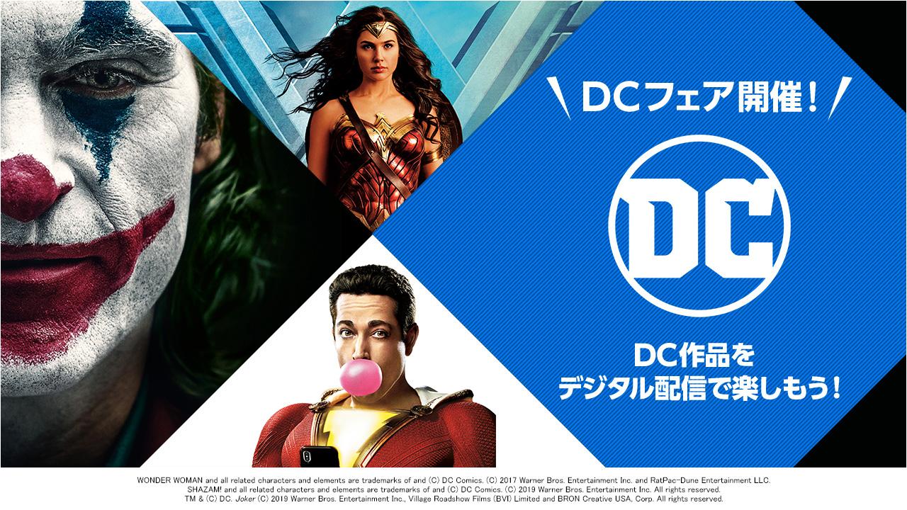 DCフェア