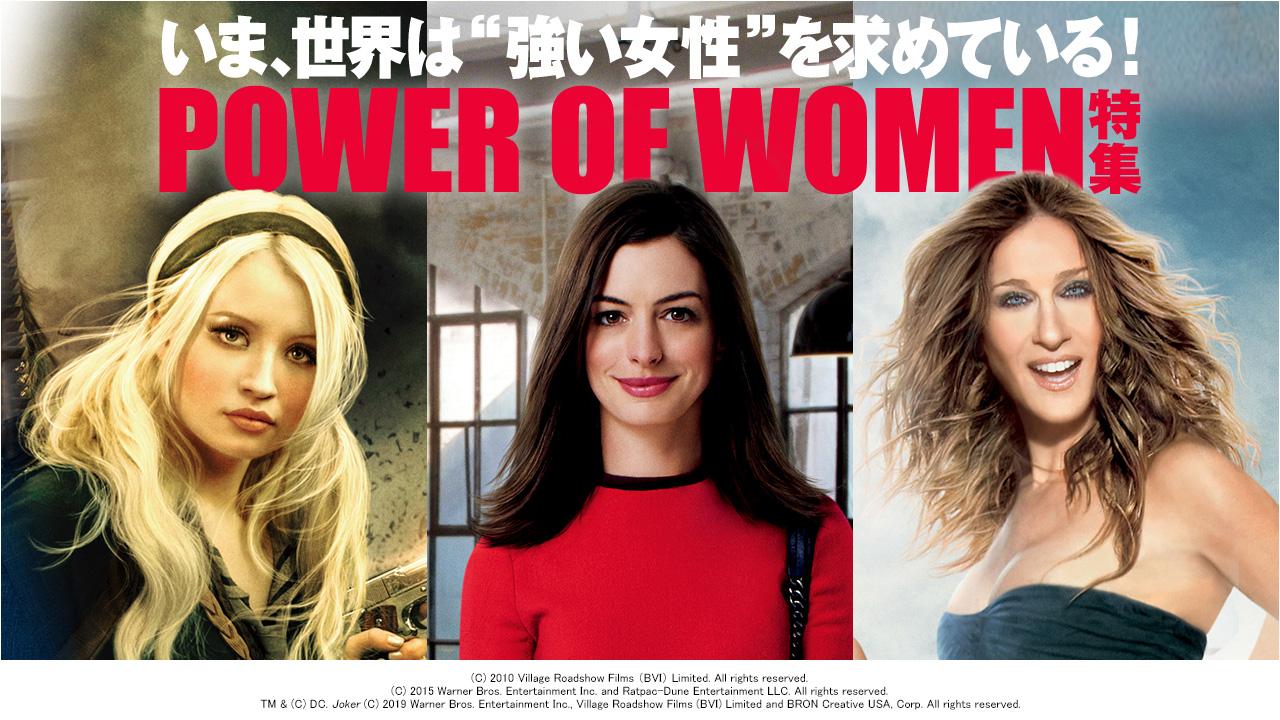3/8は国際女性デー POWER OF WOMAN特集