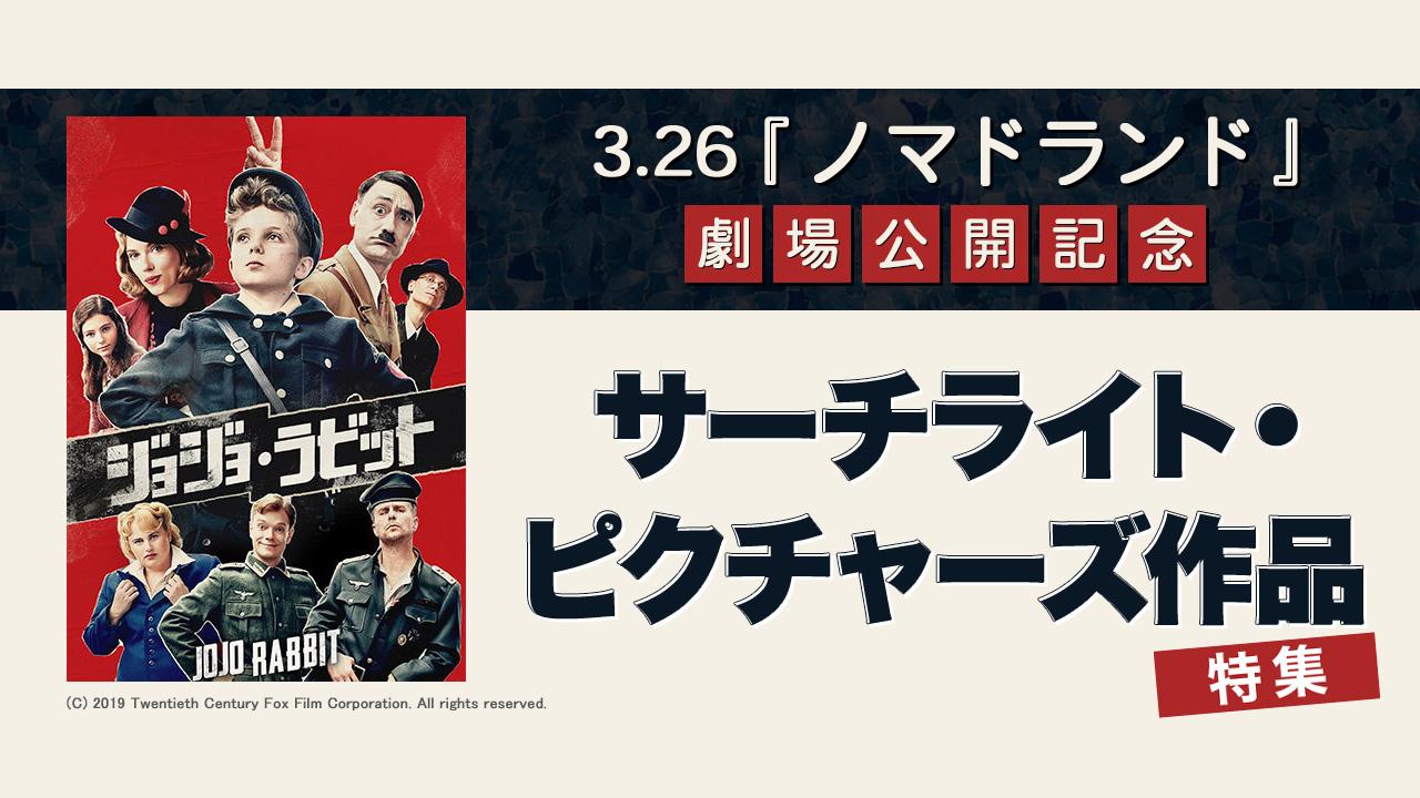 3.26『ノマドランド』劇場公開記念 サーチライト・ピクチャーズ作品特集