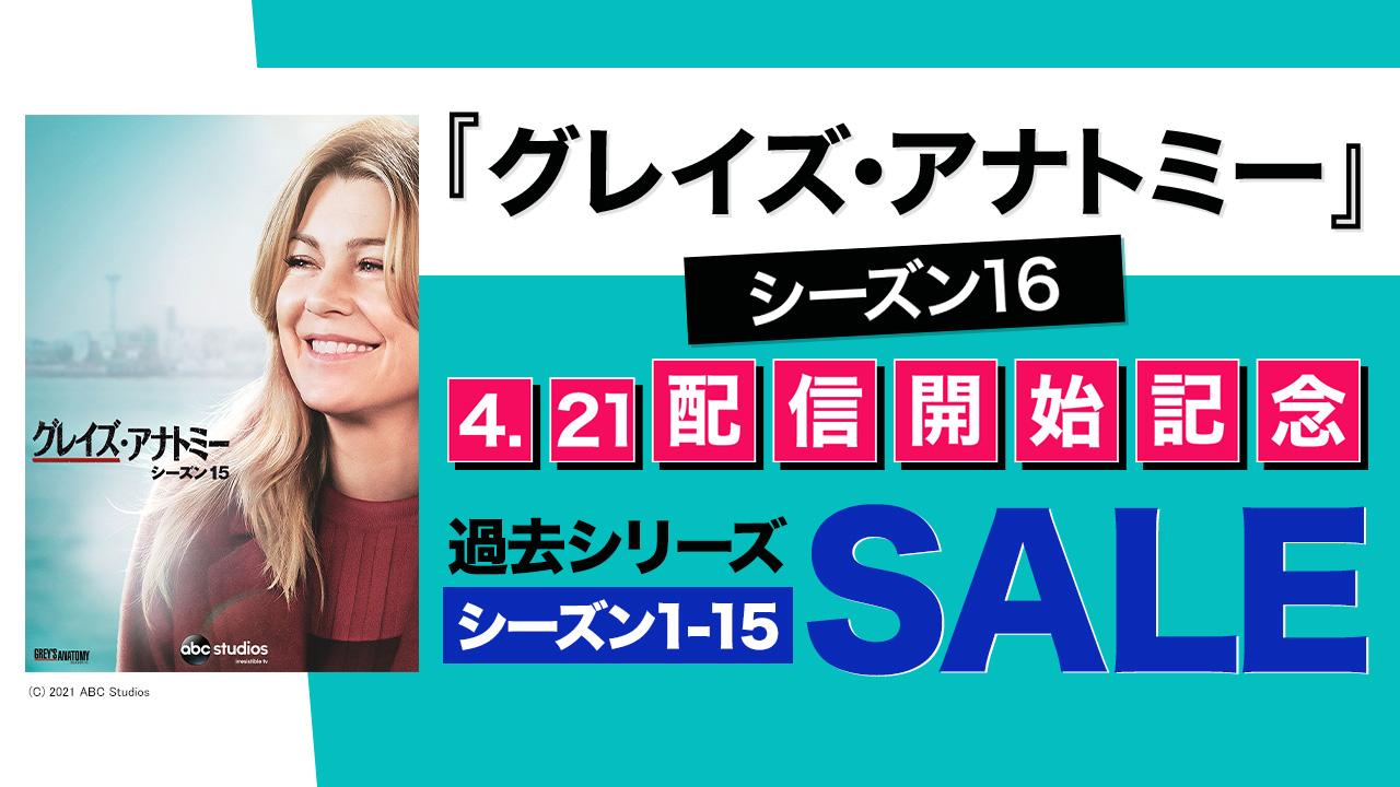 4.21『グレイズ・アナトミー シーズン16』配信開始! 過去シリーズ一挙SALE