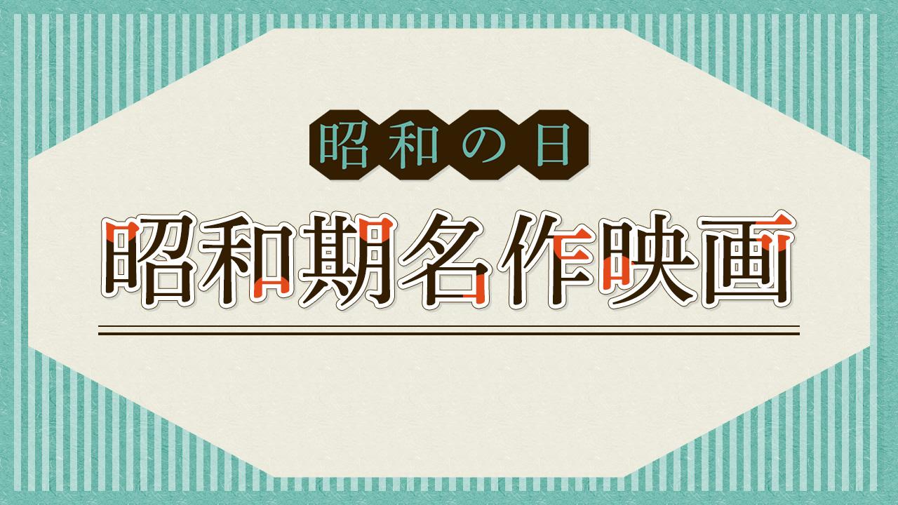 昭和期名作映画(昭和の日)