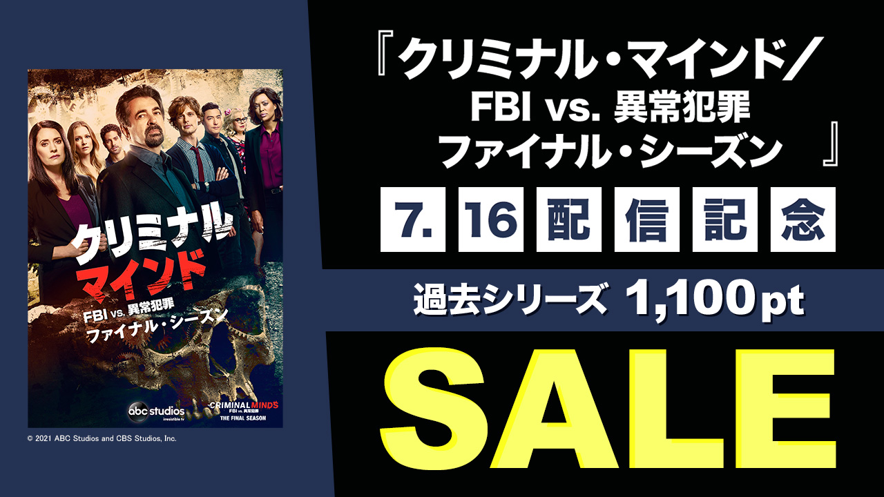 7.16 『クリミナル・マインド/FBI vs. 異常犯罪 ファイナル・シーズン』配信記念 過去シリーズ 1,100ポイントSALE