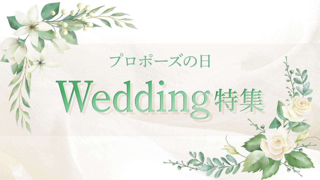 プロポーズの日 Wedding 特集