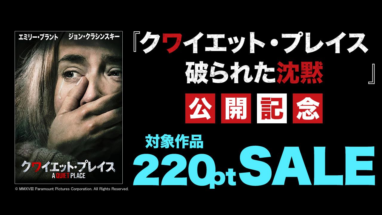 『クワイエット・プレイス 破られた沈黙』公開記念 対象ホラー作品220PTSALE