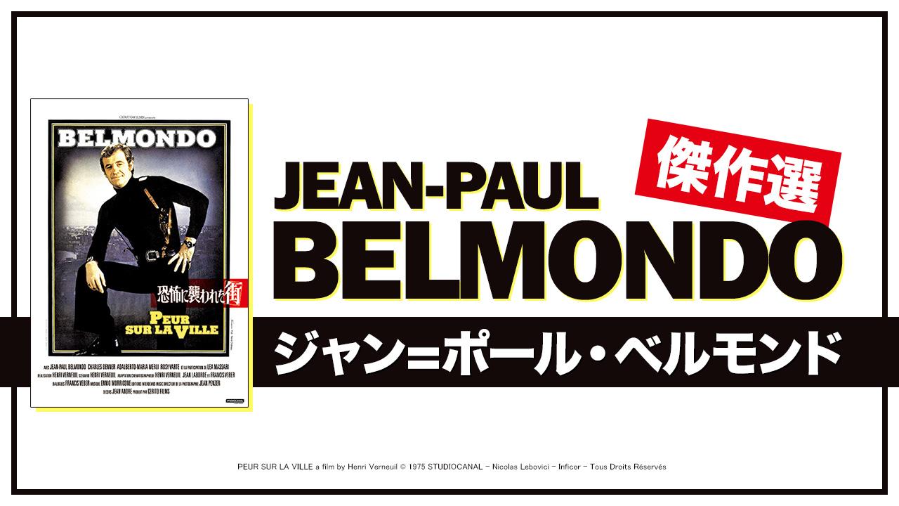 ジャン=ポール・ベルモンド傑作選 特集