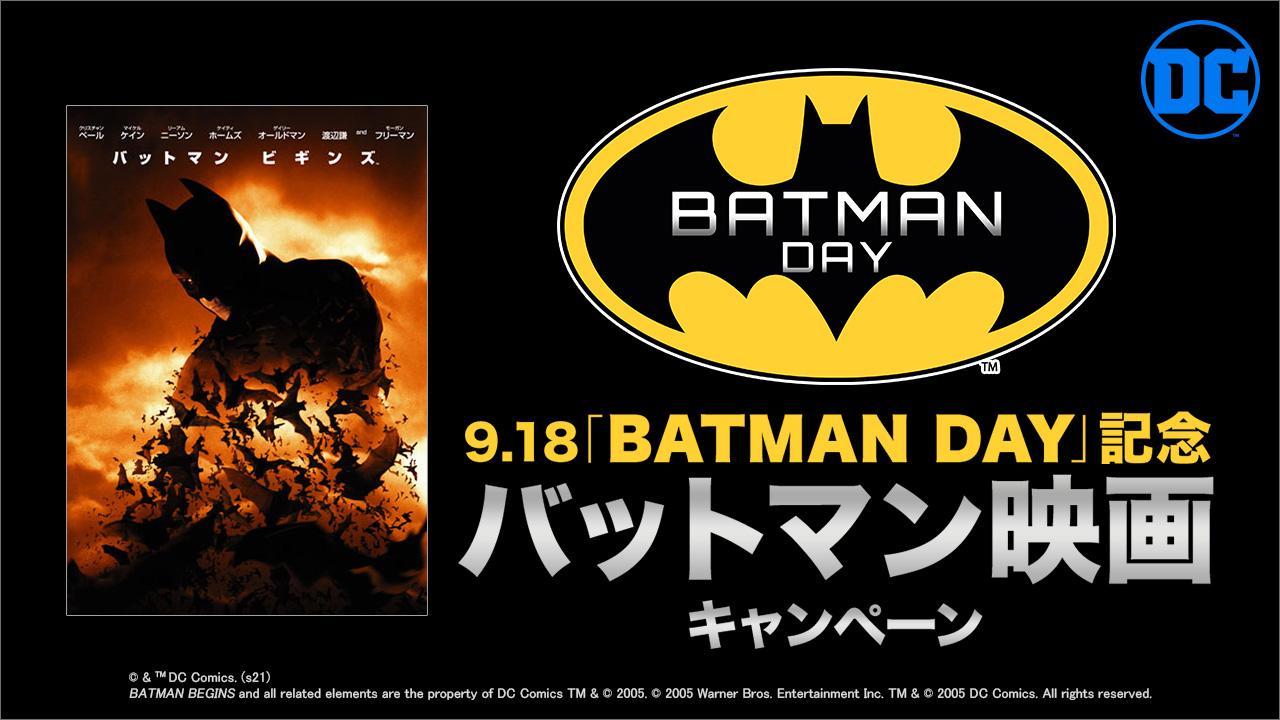 9.18「BATMAN DAY」記念 バットマン映画キャンペーン