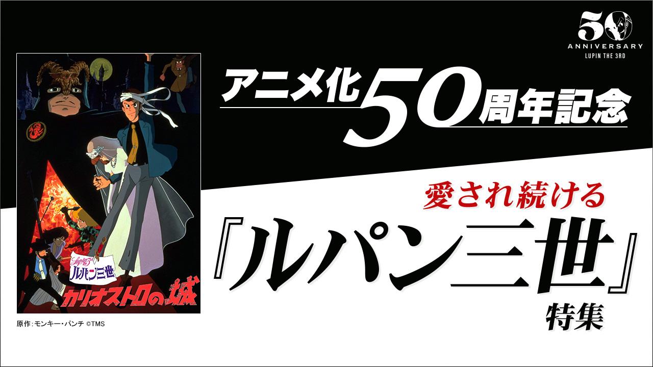 アニメ化50周年記念 愛され続ける『ルパン三世』特集