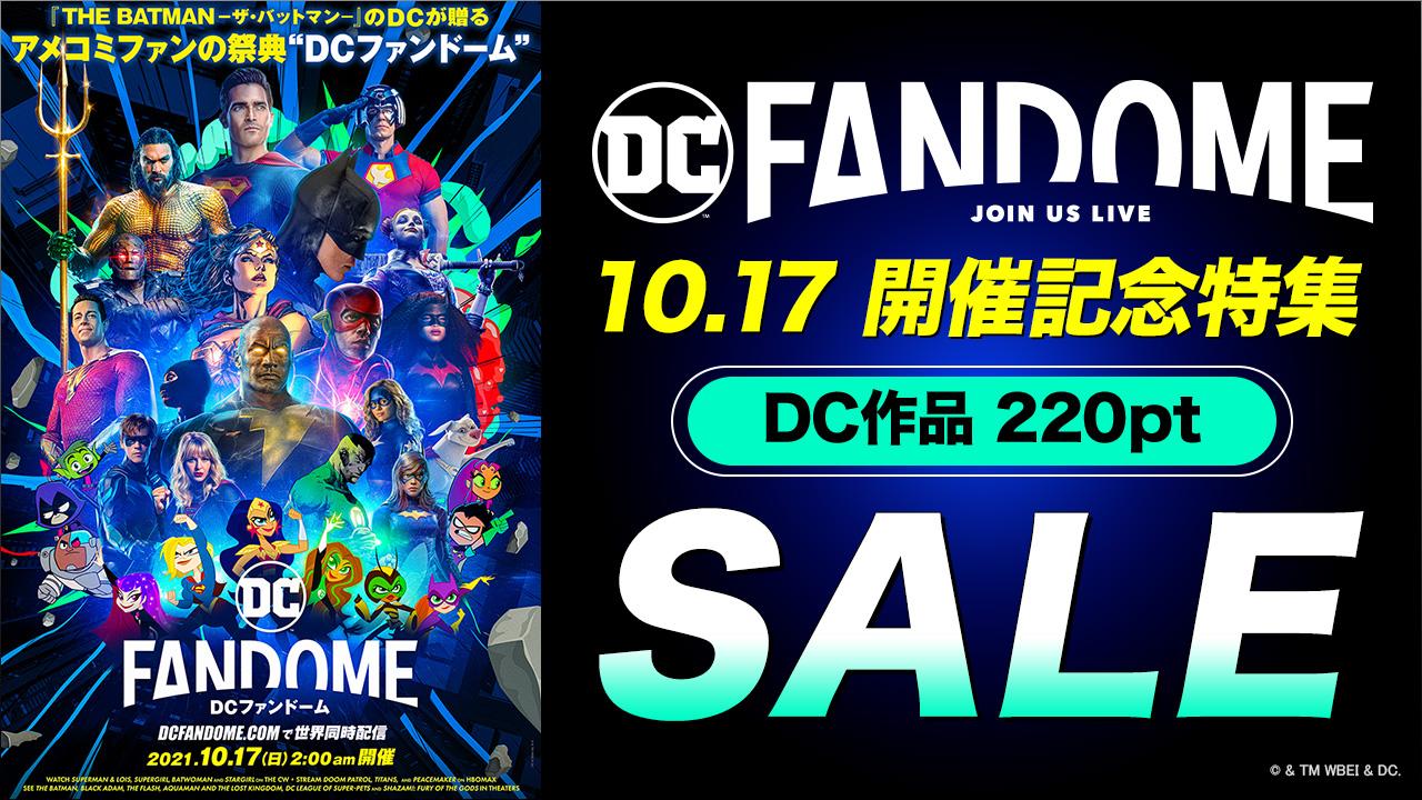 10.17「DC FanDome」開催記念キャンペーン