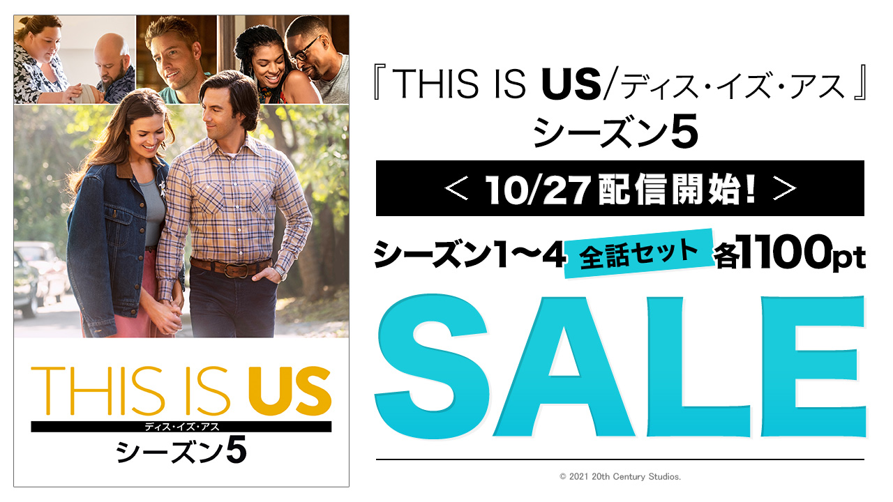 10.27『THIS IS US/ディス・イズ・アス シーズン5』配信開始!過去シーズン 1,100ポイントSALE