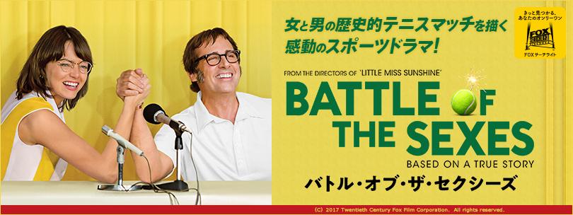 【先行配信】バトル・オブ・ザ・セクシーズ