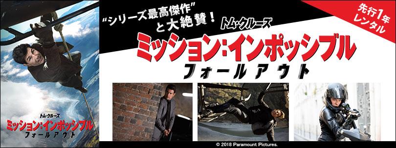 【先行1年レンタル】ミッション:インポッシブル/フォールアウト