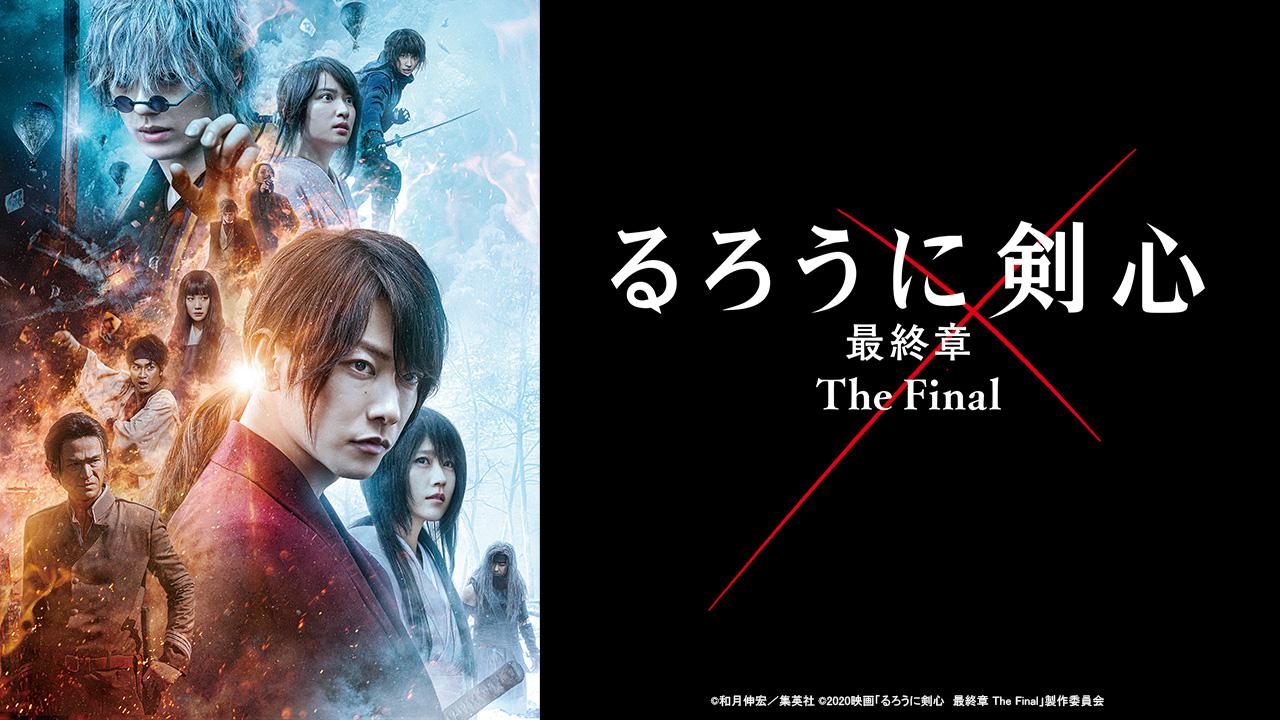 るろうに剣心 最終章 The Final(購入版)