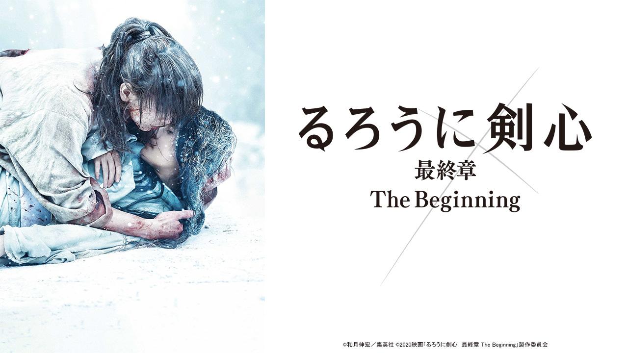 るろうに剣心 最終章 The Beginning(購入版)