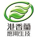 港香蘭應用生技