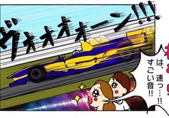 【マンガ】サーキットでしか味わえない魅力がいっぱい![レースビギナーが行く!鈴鹿2&4女子旅☆ #2]