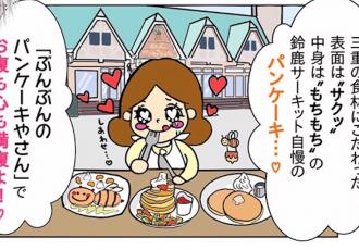 【マンガ】サーキットにパンケーキ屋?[レースビギナーが行く!鈴鹿2&4女子旅☆ #3]