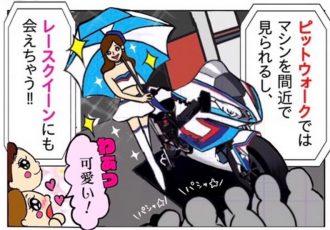 【マンガ】憧れの選手にサインをもらえるチャンス![レースビギナーが行く!鈴鹿2&4女子旅☆ #4]