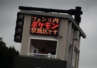 """日本一ユルくておもしろい?スポーツランドSUGO名物の""""電光メッセージ""""をまとめてみた。"""