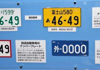 アレ何?!アルファベットナンバーの車が最近急増中!!