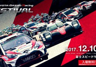【入場無料!】TOYOTAの新旧モータースポーツが大集結!TGRF2017が富士スピードウェイで開催