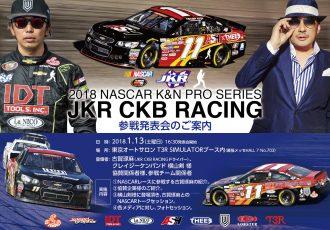 "NASCARドライバー ""古賀 琢麻""がNASCAR参戦発表会を開催"