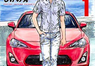 頭文字Dに続く新たな公道最速伝説の幕開け!しげの秀一氏の新作『MFゴースト』をもう読みましたか?!