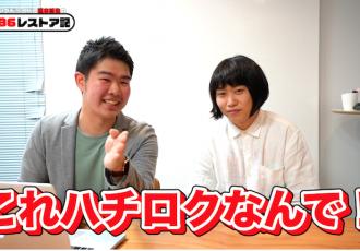 【動画版】レーシングドライバー根本悠生のAE86レストア記 #1 ~これまでを振り返る~