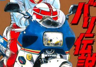 バイクに捧げた青春!今読んでも色あせない名作バイクマンガ4選
