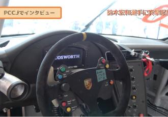 国内最高峰のワンメイクレースに突撃!ポルシェカレラカップジャパンの車両を動画でご紹介!