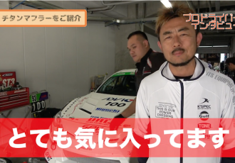 D1ドライバー日比野哲也選手もお気に入り!?チタンマフラーの魅力を動画でご紹介!