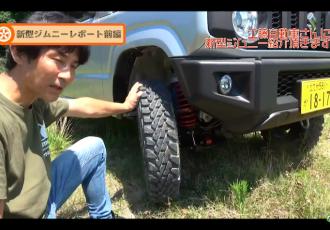 ジムニーを知り尽くした工藤自動車カスタム!!新型JB64Wの魅力とは!?