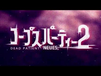 コープスパーティー2 DEAD PATIENT NEUES;Chapter1