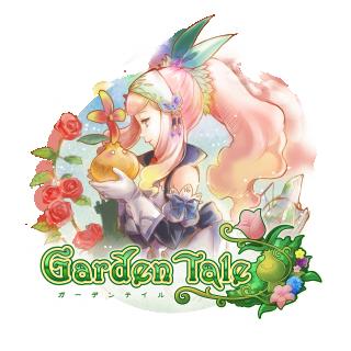 ガーデンテイル