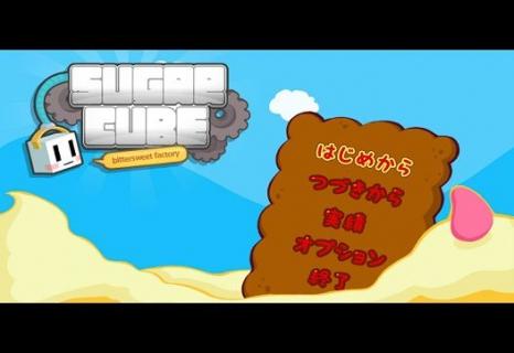 Sugar Cube:Bittersweet Factory