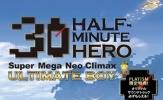 勇者30 PC版