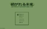 Artifact Adventure 外伝
