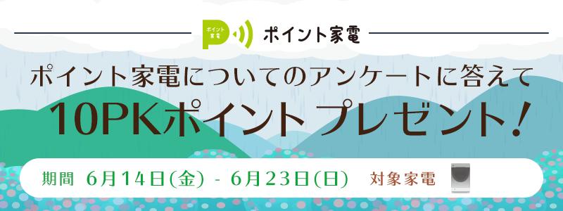 Pk summer banner 2019