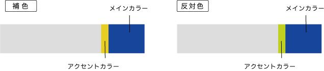 ベースカラー6