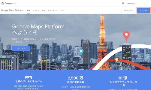 API公式サイト