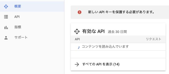 APIキーの確認1