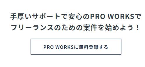 proworks