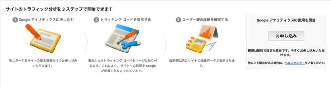Googleアナリティクス登録方法1