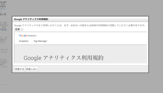 Googleアナリティクス登録方法3