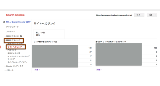 SearchConsole 外部リンク