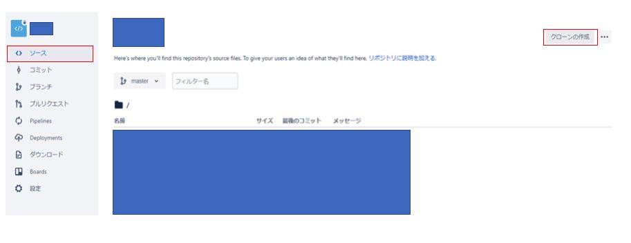Bitbucket操作画面1