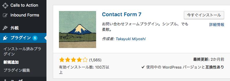 ContactForm7をダウンロードする