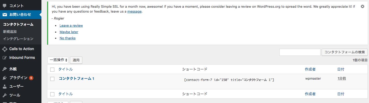 ContactForm7をダウンロードする2